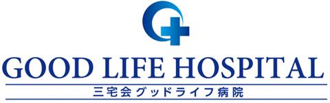 GOOD LIFE HOSPITAL 三宅会グッドライフ病院