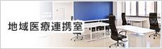 地域医療連絡室