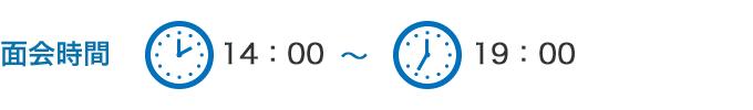 面会時間は、特別な事情がない限り、14時〜19時です。