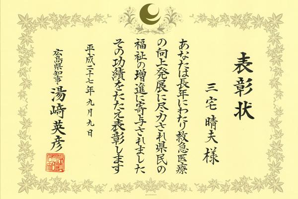 平成27年度救急医療功労者広島県知事表彰を受賞しました