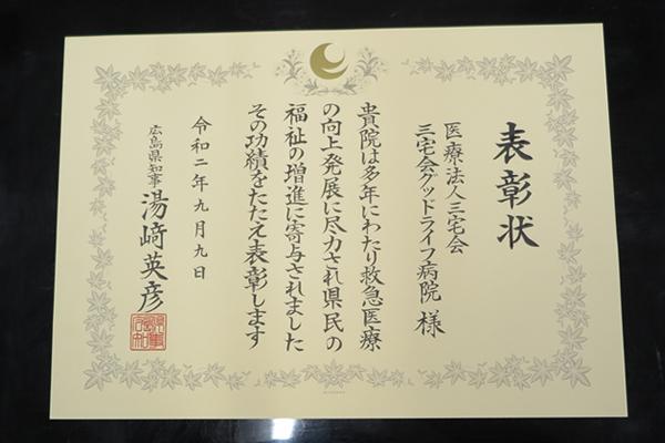 令和2年度救急医療功労病院広島県知事表彰を受賞しました