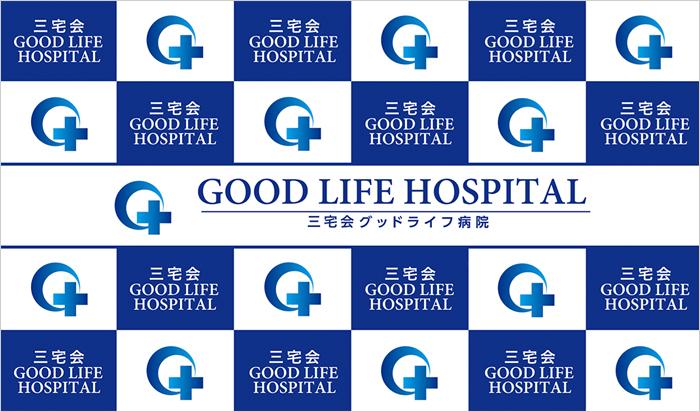 三宅会グッドライフ病院2015年3月OPEN